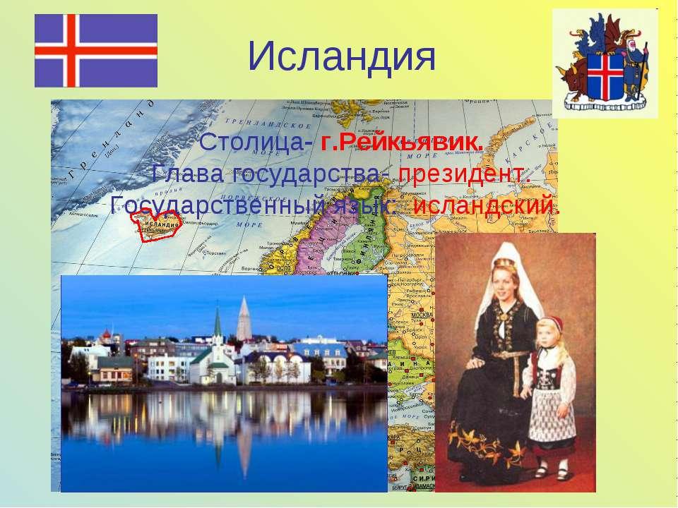 Исландия Столица- г.Рейкьявик. Глава государства- президент. Государственный ...