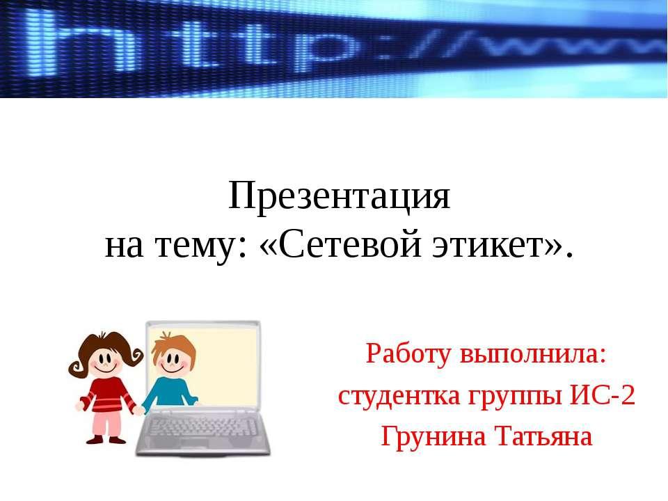 Правила общения в сети Офтопик Офто пик — сетевое сообщение, выходящее за рам...