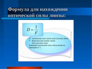 Формула для нахождения оптической силы линзы: