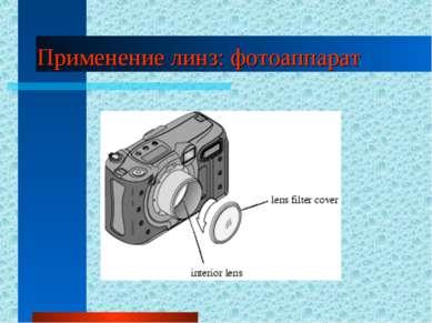 Применение линз: фотоаппарат