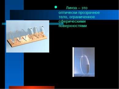 Линза – это оптически прозрачное тело, ограниченное сферическими поверхностями