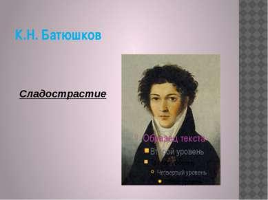 К.Н. Батюшков Сладострастие