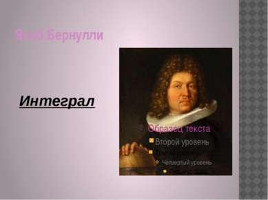 Якоб Бернулли Интеграл