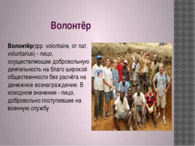Волонтёр Волонтёр(фр. volontaire, от лат. voluntarius) - лицо, осуществляющее...