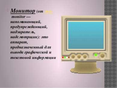 Монитор (от лат.monitor— напоминающий, предупреждающий, надзиратель, надсмо...