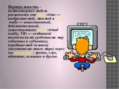 Виртуальность - компьютерная модель реальности (от лат.virtus— воображаемый...