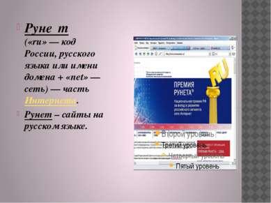 Руне т («ru»— код России, русского языка или имени домена + «net»— сеть)— ...