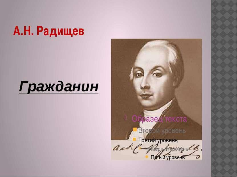 А.Н. Радищев Гражданин