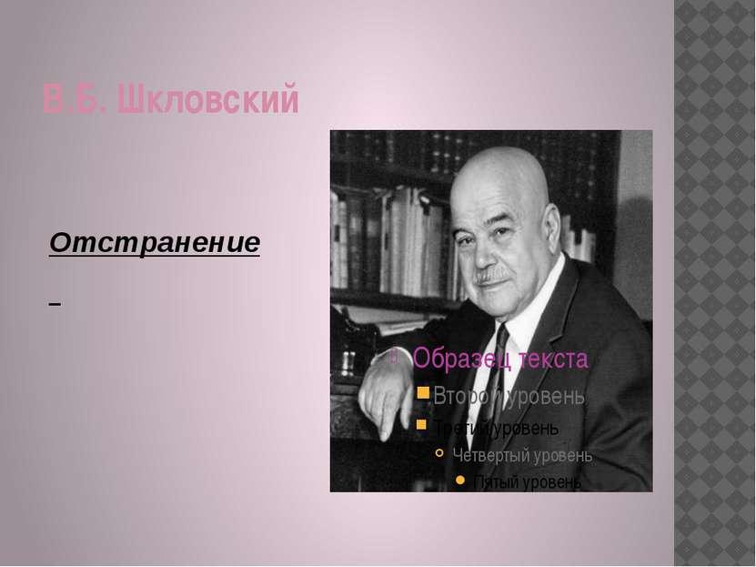 В.Б. Шкловский Отстранение
