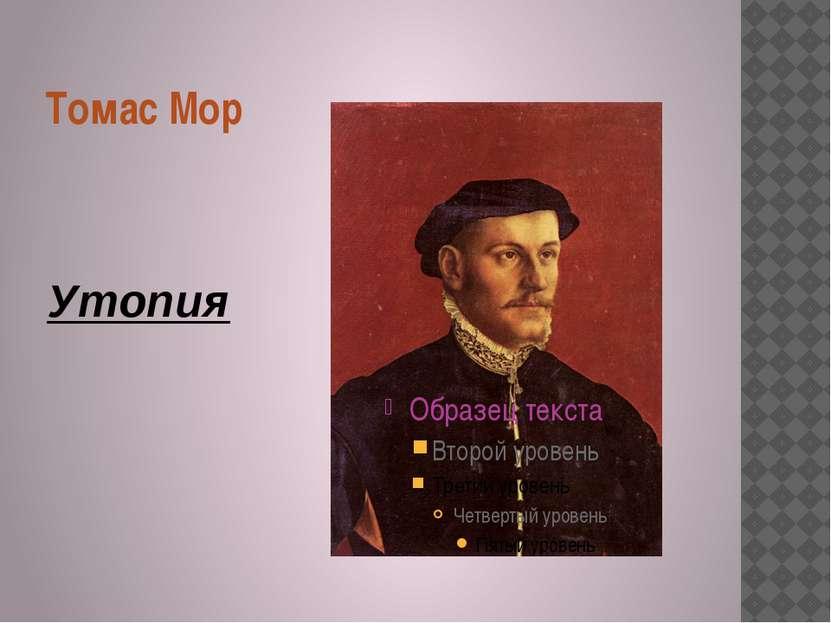 Томас Мор Утопия