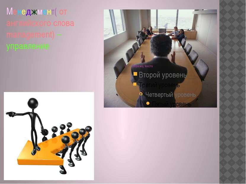Менеджмент( от английского слова management) -- управление