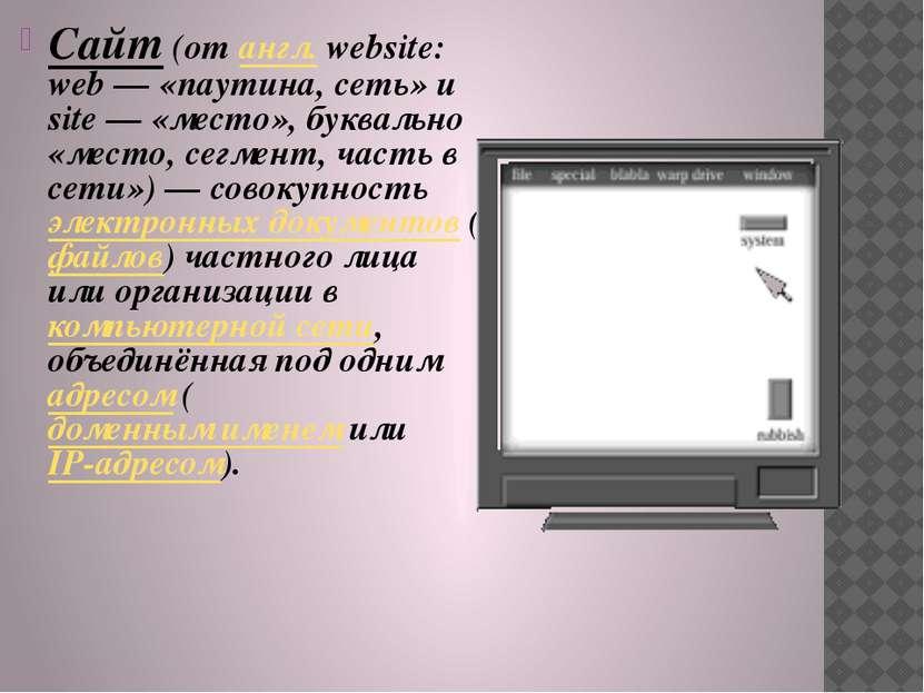 Сайт (от англ.website: web— «паутина, сеть» и site— «место», буквально «ме...