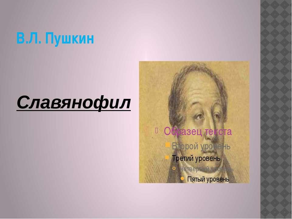 В.Л. Пушкин Славянофил