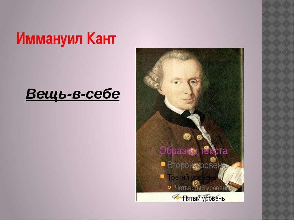 Иммануил Кант Вещь-в-себе
