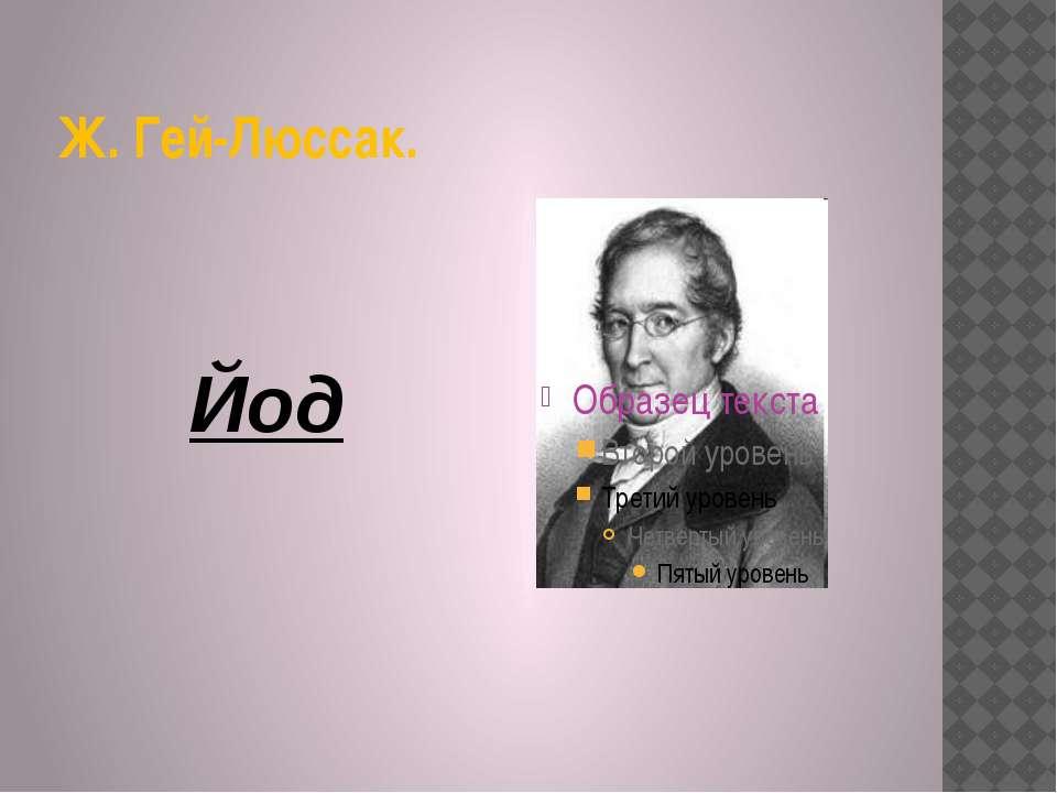 Ж. Гей-Люссак. Йод