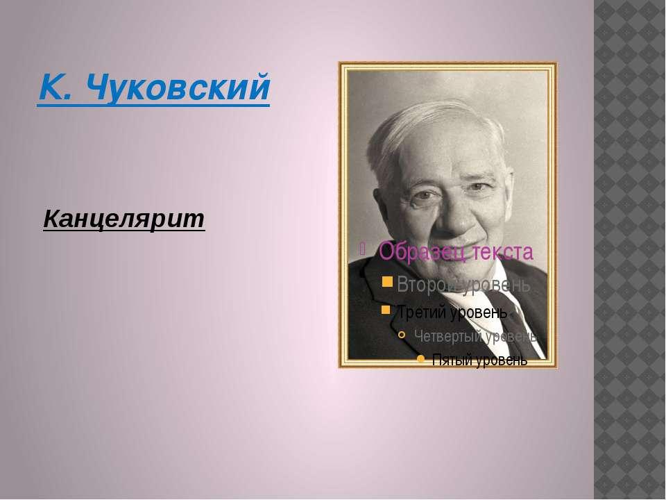 К. Чуковский Канцелярит