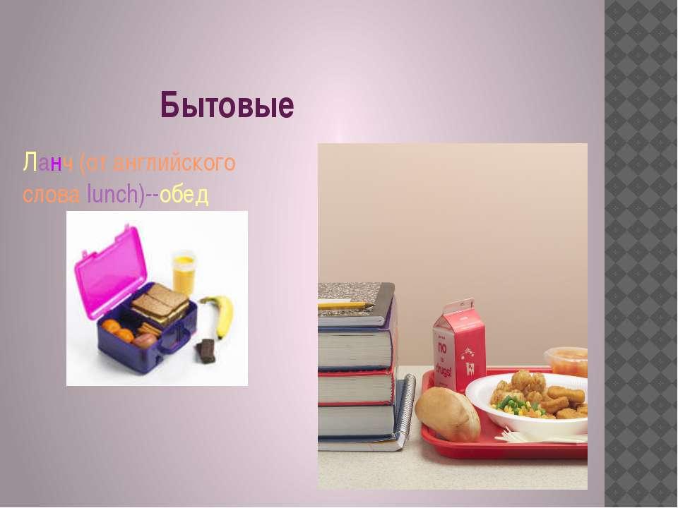 Бытовые Ланч (от английского слова lunch)--обед