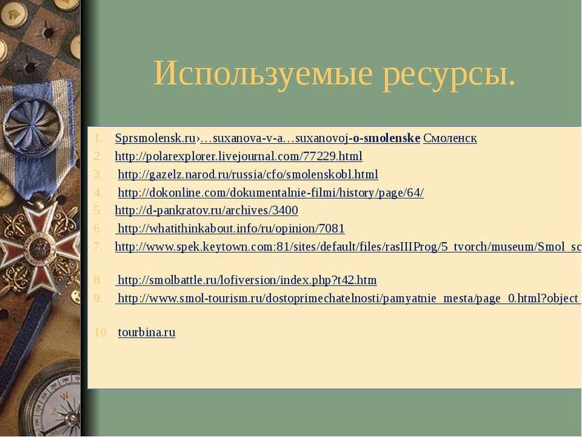 Используемые ресурсы. Sprsmolensk.ru›…suxanova-v-a…suxanovoj-o-smolenske Смол...