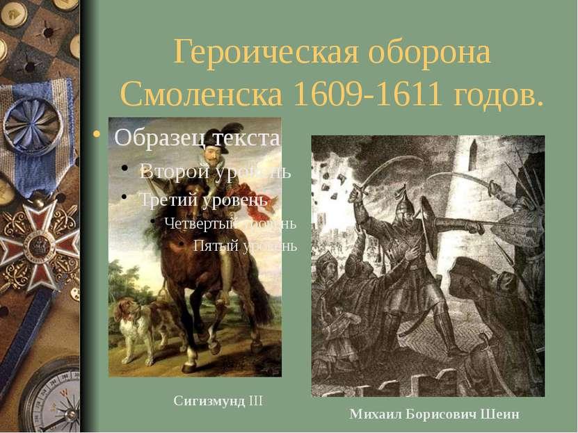 Героическая оборона Смоленска 1609-1611 годов. Сигизмунд III Михаил Борисович...