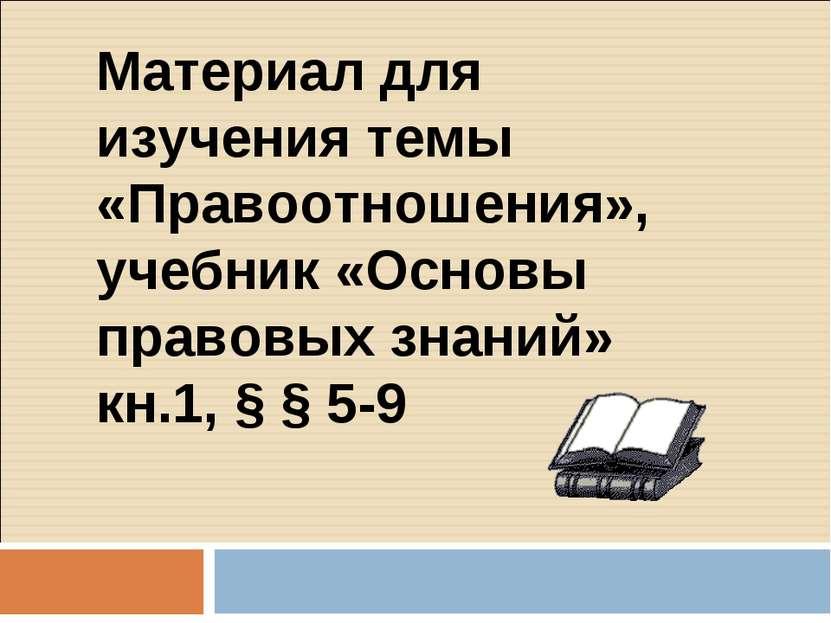 Материал для изучения темы «Правоотношения», учебник «Основы правовых знаний»...
