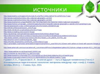 источники http://www.krasfun.ru/images/2014/12/a6c3f_93a7fbc3-698a-4af9-b730-...
