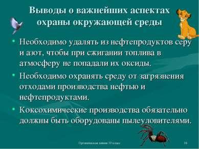 Органическая химия 10 класс * Выводы о важнейших аспектах охраны окружающей с...