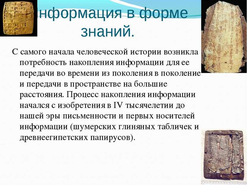 Информация в форме знаний. С самого начала человеческой истории возникла потр...