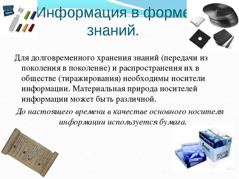 Информация в форме знаний. Для долговременного хранения знаний (передачи из п...