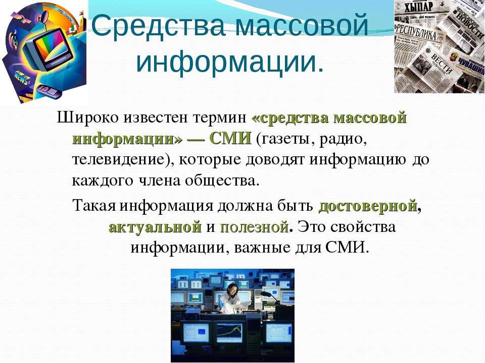 Средства массовой информации. Широко известен термин «средства массовой инфор...
