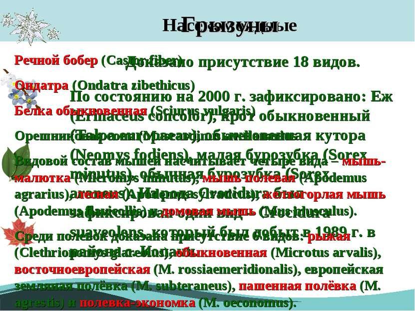Насекомоядные По состоянию на 2000 г. зафиксировано: Еж (Erinaceus concolor),...