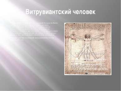 Витрувиантский человек Витрувианский человек - рисунок, сделанный Леонардо Да...