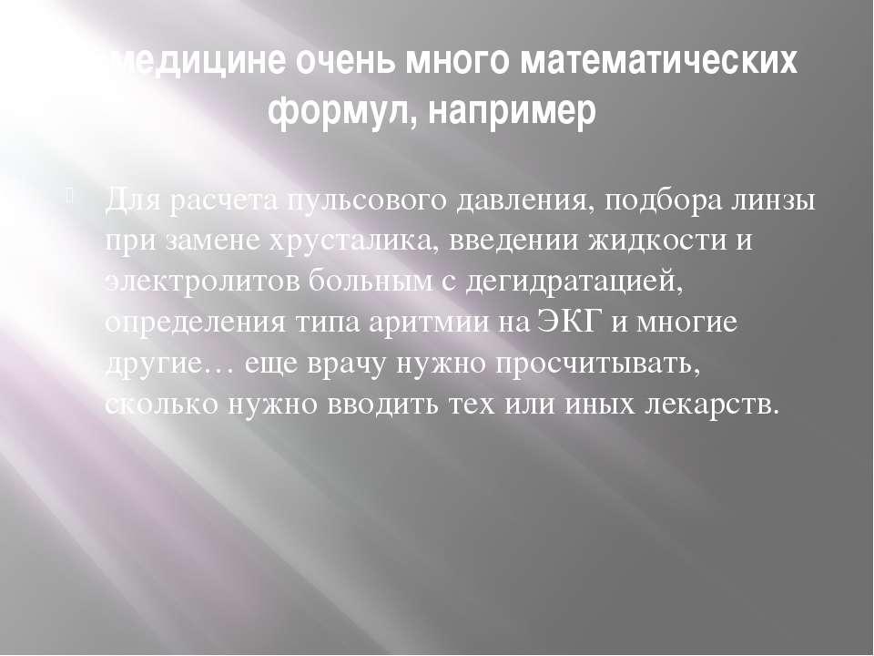 В медицине очень много математических формул, например Для расчета пульсового...