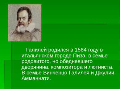 Галилей родился в 1564 году в итальянском городе Пиза, в семье родовитого, но...