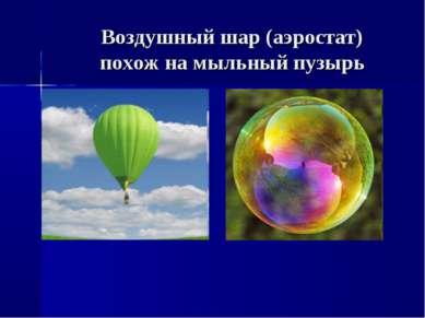 Воздушный шар (аэростат) похож на мыльный пузырь