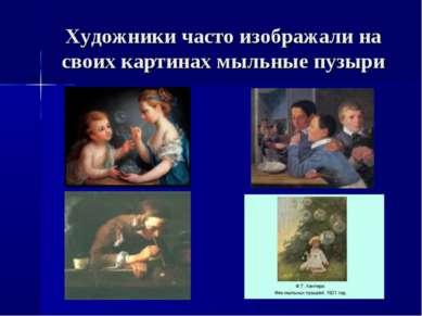Художники часто изображали на своих картинах мыльные пузыри