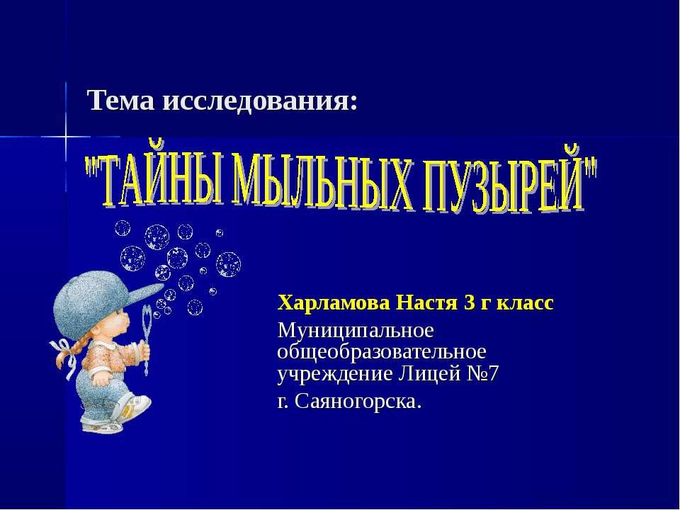 Тема исследования: Харламова Настя 3 г класс Муниципальное общеобразовательно...