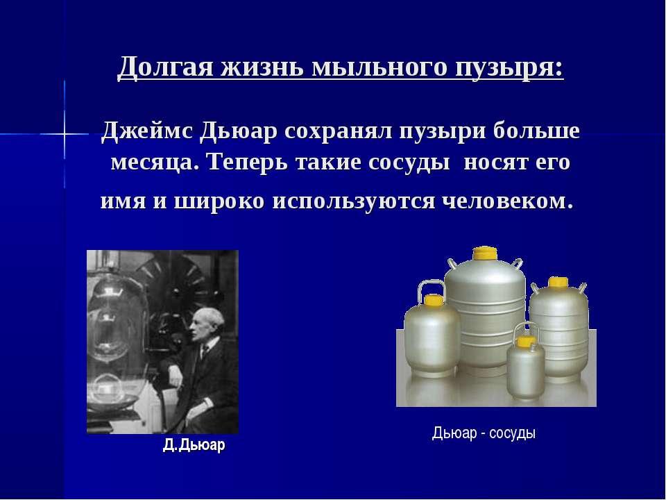 Долгая жизнь мыльного пузыря: Джеймс Дьюар сохранял пузыри больше месяца. Теп...
