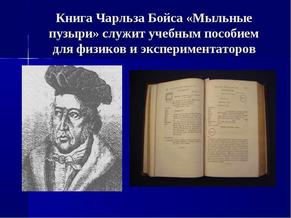 Книга Чарльза Бойса «Мыльные пузыри» служит учебным пособием для физиков и эк...