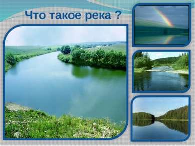 Что такое река ?