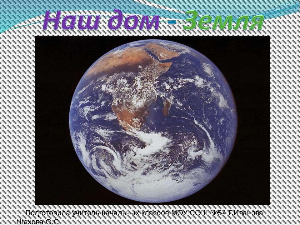 Подготовила учитель начальных классов МОУ СОШ №54 Г.Иванова Шахова О.С.