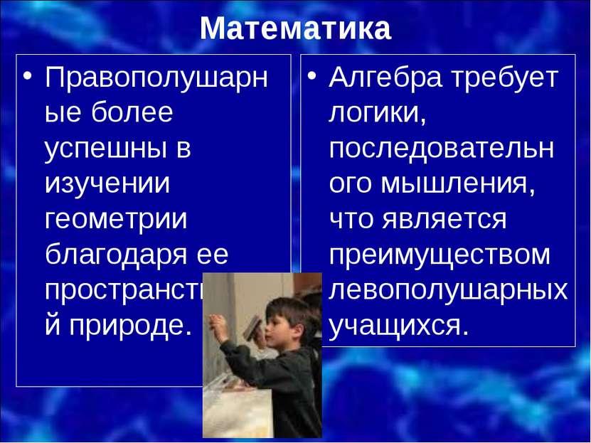 Математика Правополушарные более успешны в изучении геометрии благодаря ее пр...