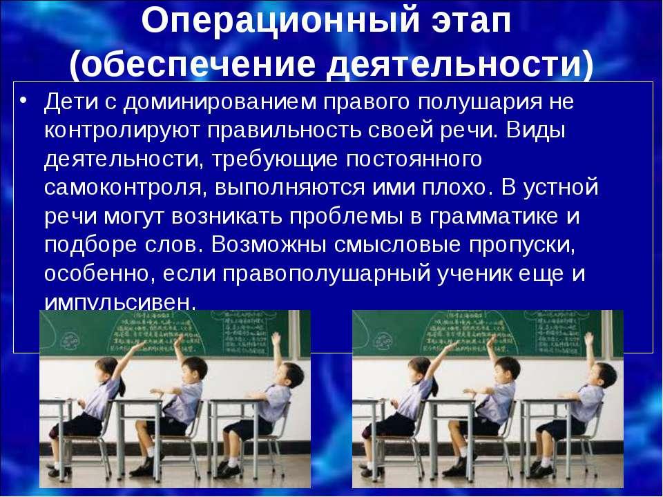 Операционный этап (обеспечение деятельности) Дети с доминированием правого по...