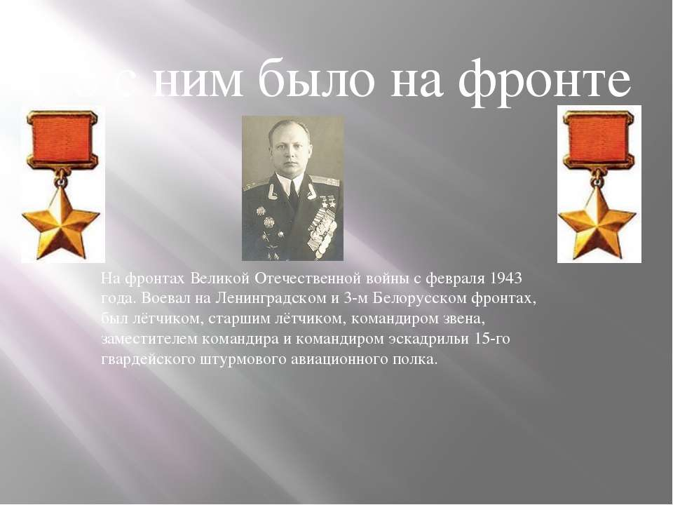 На фронтах Великой Отечественной войны с февраля 1943 года. Воевал на Ленингр...