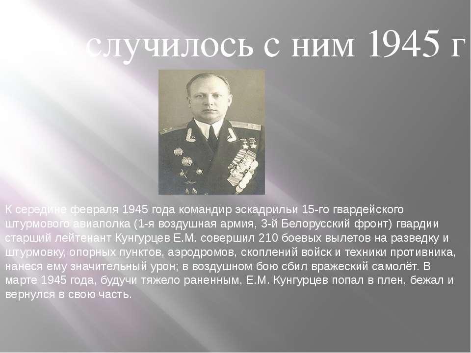 К середине февраля 1945 года командир эскадрильи 15-го гвардейского штурмовог...