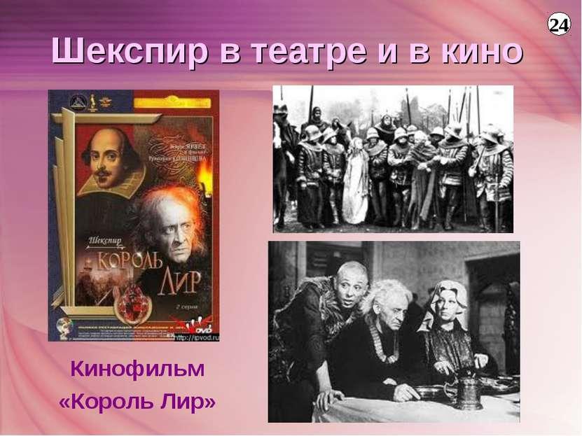 Кинофильм «Король Лир» Шекспир в театре и в кино 24