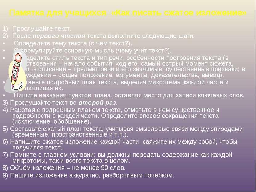 Памятка для учащихся «Как писать сжатое изложение» Прослушайте текст. После п...