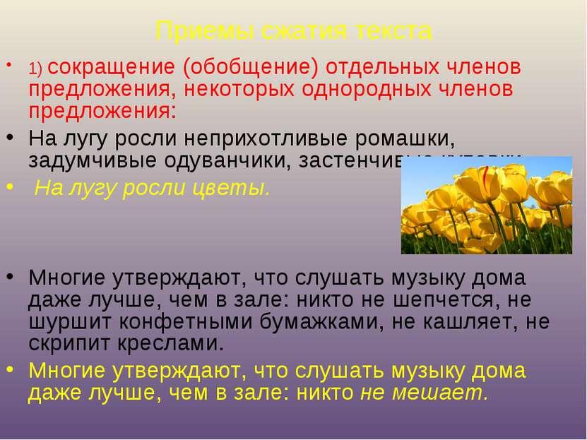 Приемы сжатия текста 1) сокращение (обобщение) отдельных членов предложения, ...