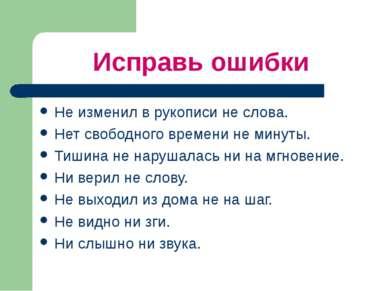 Исправь ошибки Не изменил в рукописи не слова. Нет свободного времени не мину...