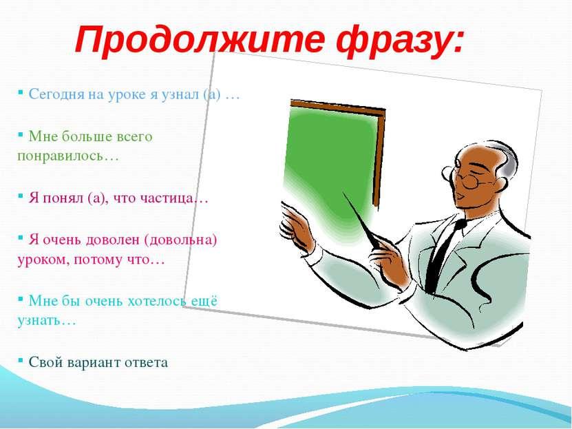 Продолжите фразу: Сегодня на уроке я узнал (а) … Мне больше всего понравилось...