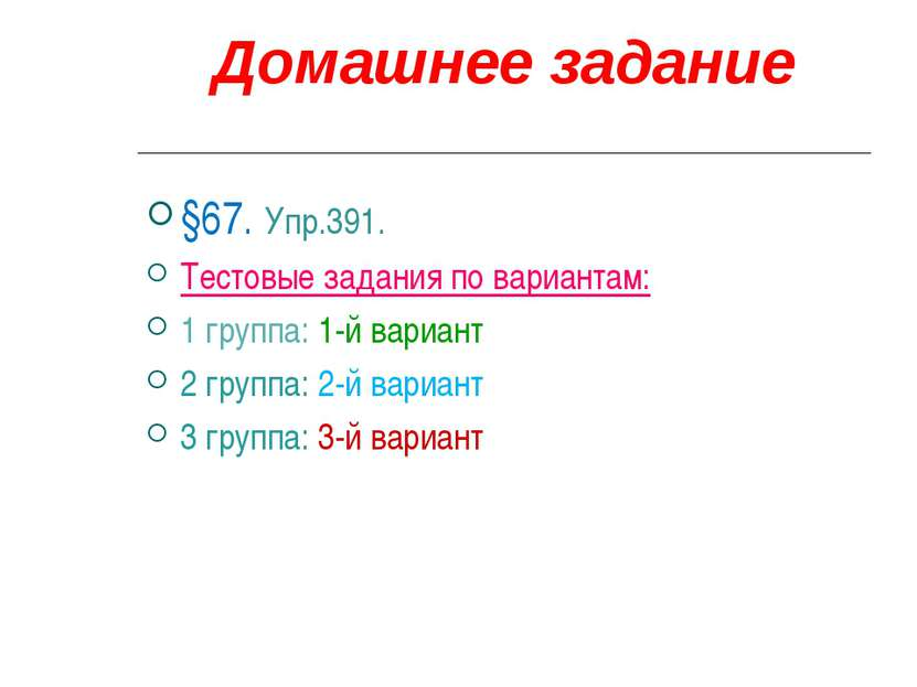 Домашнее задание §67. Упр.391. Тестовые задания по вариантам: 1 группа: 1-й в...